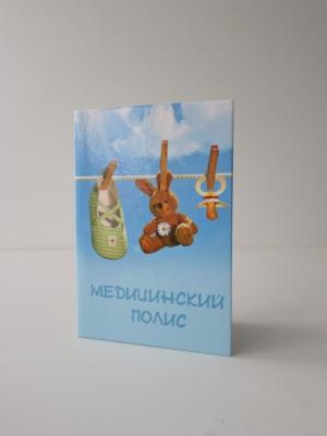 Обложка для мед.полиса 1024-62