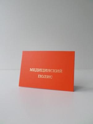 обложка для мед.полиса 1024-76