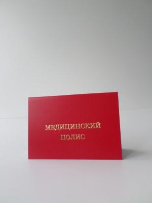 обложка для мед.полиса 1024-5