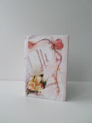 Обложка для св. о браке 1024-196